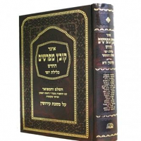 Kovetz Kiddushin Vol. 1