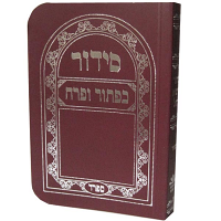 Siddur - Weekdays Pocket Size Sefard Maroon Paperback Hebrew Siddur