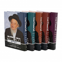 "Vehigadeta - Torah 5 Volume Set by HaRav Yaakov Galinsky zt""l"