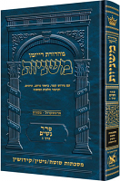 The Ryzman Edition Hebrew Mishnah Sotah, Gittin and Kiddushin