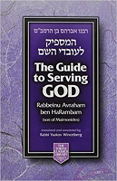 Guide to Serving G-d, Compact Edition