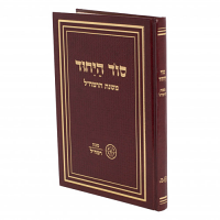 Sod Hayichud by Rabbi Moshe Chaim Luzzato - Ramchal