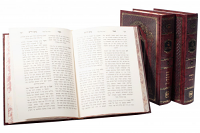 Sefer Be'er Mayim Chaim - 2 Volumes Shar HaTorah
