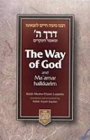 Way of G-D/Derech Hashem