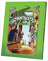 קליגעראווקע - Kligerovke Comics Yiddish