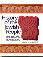 History of the Jewish People: The Second Temple Era Volume 1 (Artscroll History Series-Soft Cover)