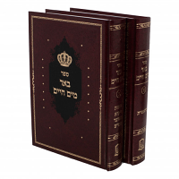Be'er Mayim Chaim 2 Volume Set - Greenfeld