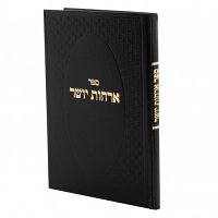 Orchos Yosher by Rav Chaim Kanievsky
