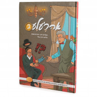 Arele 2 Comic Book