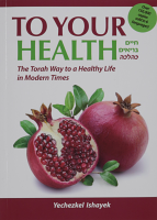 To Your Health - The Torah Way to a Healthy Life in Modern Times by Yechezkel Ishayek
