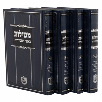 Mesilos B'or Hachassidus 4 Volume Set