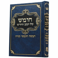 Chumash Kol Yaakov Large Hard Cover