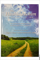 Tiv Hashidduchim: An Essential Handbook presenting the Torah Approach to Shidduchim by Harav Gamliel Rabinovitch