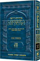 The Ryzman Edition Hebrew Mishnah Yevamos and Kesubos