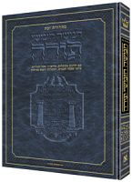 Jaffa Edition Hebrew-only Chumash Travel Size Sefard