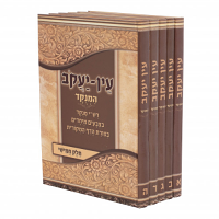 EinYakov Hamenukad 5 Volume Set by Rabbi Yakov Ibn Chaviv