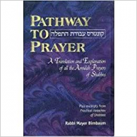 Pathway to Prayer: Amidah Prayers of Shabbos Hardcover by BIRNBAUM