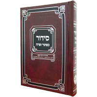 Siddur - Full Size Sefard Reinforced Hard Cover Hebrew Siddur