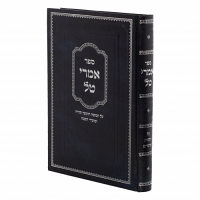 Imrei Tal by Rabbi Eliezer Mordechai Weiss