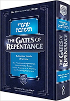 The Gates of Repentance- Shaarei Teshuvah