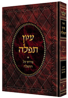 Iyun Tefillah - Deluxe Binding By Rabbi Shimon Schwab