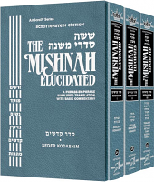 Schottenstein Edition of the Mishnah Elucidated - Seder Kodashim Set [Full Size Set]