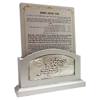 Wooden Magnetic Birchos Hamuzon Holder - Silver