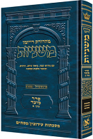 The Ryzman Edition Hebrew Mishnah Eruvin and Pesachim