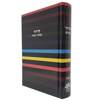 Complete Siddur - Medium Sefard Little Marcel striped Hardcover Hebrew Siddur
