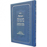 Tomer Devorah Hebrew/English (Compact Size)