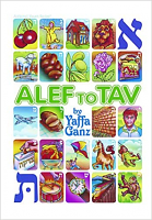 ALEF TO TAV [Yaffa Ganz-Hard Cover]