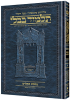 Schottenstein Ed Talmud Hebrew Compact Size [#62] - Chullin #2 (42a-67b)