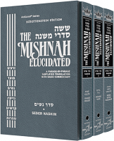 The Schottenstein Ed. Mishnah Elucidated Seder Nashim Complete 3 Volume Slipcased Set [Full Size Set]