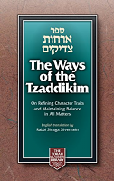 Ways of Tzaddikim (F/S)