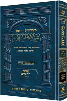 The Ryzman Edition Hebrew Mishnah Menachos / Chullin