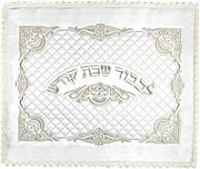 Quilted Challah Cover Crystals Medium - L'kovid Shabbos