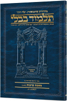 Schottenstein Hebrew Travel Ed Talmud [2A] - Berachos 2A (30b - 51b) [Travel Size A]