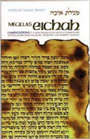Megillas Eichah (in English-Artscroll)