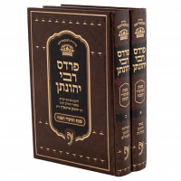 Pardes Rabbi Yonoson Eibshitz by Rabbi Yonoson Eibshitz - Machon Otzar Haposkim