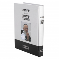 Sichos Im Harav Shlomo Hoffman by Rabbi Shlomo Hoffman