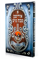 A Yiddisha Shabbos Tish With CD In Silver For Kids - Large (Laminated)