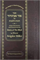 Ohr Avigdor: A New Translation and Commentary on Duties of the Mind Volume 2 by Rabbi Avigdor Miller