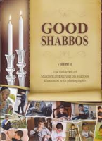 Good Shabbos - Muktzah / Refuah - English 'Paper'