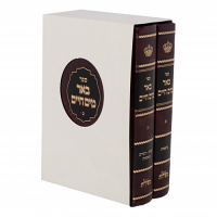 Be'er Mayim Chaim 2 Volume Set - Meiros Publishing