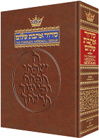 Siddur Hebrew/English: Complete Pocket Size - Ashkenaz (Hard Cover)
