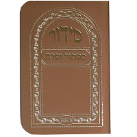 Siddur - Weekdays Pocket Size Ashkenaz Gold Paperback Hebrew Siddur