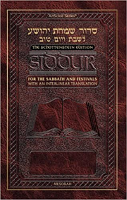 Siddur Interlinear Sabbath & Festivals Full-size Ahkenaz Schottenstein Edition Hardcover