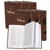 Shem Mishmuel 6 Volume Set by Rabbi Shmuel Borenstein - Sochatchov
