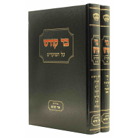 Bad Kodesh Al HaMoadim 2 Volumes