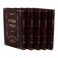 Otzros Hatorah 5 Volume Set by Rabbi Eliyahu Chaim Cohen